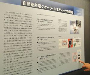 Seikomuseum34