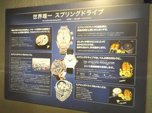 Seikomuseum36