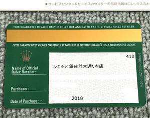 Rolexdatejust126333mop29